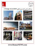 برندگان ایرانی جایزه بین المللی A' Design Award 2019