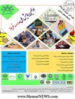 همایش ملی مدرسه فردا با محور