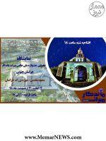 نمایشگاه آثارجشنواره ملی عکس میراث ماندگار خراسان جنوبی - مشهد