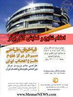 اعلام نتایج و نمایش آثار برتر مسابقه طراحی سردر مرکز علوم مغز و اعصاب ایران