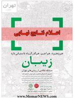 اعلام نتایج نهایی مسابقه عکاسی از زیبایی های تهران؛ «زیبان»