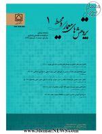 دوفصلنامه علمی-تخصصی پژوهشهای معماری و محیط، شماره ۱، بهار و تابستان ۱۳۹۷