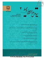 دوفصلنامه علمی-تخصصی پژوهشهای معماری و محیط، شماره ۲، پاییز و زمستان ۱۳۹۷-