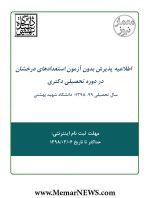 اطلاعیه پذیرش بدون آزمون استعدادهای درخشان در مقطع دکتری سال تحصیلی ۹۹-۹۸ دانشگاه شهید بهشتی