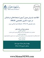 اطلاعیه پذیرش بدون آزمون استعدادهای درخشان در دوره دکتری تخصصی (Ph.D) سال تحصیلی ۹۹-۱۳۹۸ دانشگاه هنر اسلامی تبریز