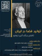 نشست «تولید فضا در ایران؛ تأملی برا آراء آنری لوفور»