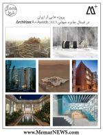 پروژه هایی از ایران؛ کاندید جایزه جهانی Architizer A + Awards 2019