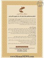 فراخوان بیست و هفتمین جایزه جهانی کتاب سال جمهوری اسلامی ایران