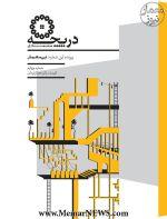 فصلنامه دانشجویی دریچه معماری (انجمن علمی معماری پردیس هنرهای زیبا دانشگاه تهران)، شماره ۴، زمستان ۹۷ و بهار ۹۸ با موضوع