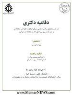 دفاعیه دکتری با عنوان «در جستجوی راهبردهایی برای فرایند طراحی معماری با تمرکز بر روش های کاری معماران ایرانی»