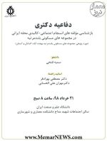 دفاعیه دکتری با عنوان «بازشناسی مؤلفه های انسجام اجتماعی-کالبدی محله ایرانی در مجموعه های مسکونی بلندمرتبه»