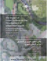 سمینار «تأثیر سطوح شهری بر گسترش جزایر گرمایی شهری»؛ از سلسله سمینارهای بینالمللی پردیس هنرهای زیبا