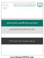 فراخوان عمومی جهت مشارکت انجمن ها و تشکل های مهندسی؛ از سوی سازمان نظام مهندسی ساختمان استان تهران