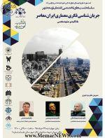نشست «جریان شناسی فکری معماری ایران معاصر با تأکید بر مشهد مقدس» - مشهد