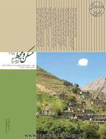 دریافت مقالات فصلنامه علمی–پژوهشی مسکن و محیط روستا، شماره ۱۶۵، بهار ۱۳۹۸