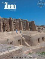 دو ماهنامه معمار، شماره ۱۱۵، خرداد و تیر ۱۳۹۸