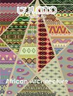 فصلنامه معماری و ساختمان، شماره ۵۸، بهار ۱۳۹۸؛ با موضوع «معماری آفریقا»