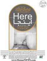 نمایشگاه عکس «اینجا» - شیراز