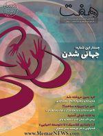دریافت فصلنامه علمی دانشجویی هفت (انجمن علمی شهرسازی دانشگاه شیراز)، شماره ۱۹، بهار ۱۳۹۸