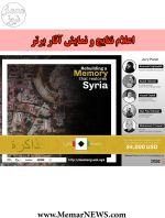 اعلام نتایج و نمایش آثار برتر مسابقه بین المللی طراحی «یادمان – احیای سوریه»