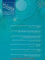 دریافت مقالات فصلنامه علمی پژوهشی «پژوهش های معماری اسلامی»، شماره ۲۱، زمستان ۱۳۹۷