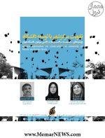 نشست «تقویت مرکز شهر یا توسعه دانشگاه؛ رویکردهای مختلف به ساخت و ساز در اراضی پیرامون دانشگاه تهران»