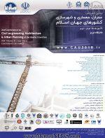 فراخوان ارسال مقالات دومین کنفرانس عمران، معماری و شهرسازی کشورهای جهان اسلام