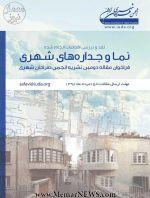 فراخوان ارسال مقاله دومین شماره نشریه انجمن طراحان شهری ایران با موضوع