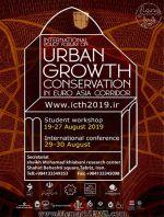فراخوان ارسال مقالات دهمین اجلاس بین المللی رشد و توسعه شهری و حفاظت از بافت های تاریخی در حوزه اوراسیا