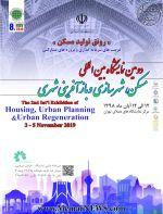 دومین نمایشگاه بینالمللی مسکن، شهرسازی و بازآفرینی شهری