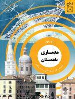 انتشار کتاب «معماری باهمستان»