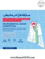 فراخوان مسابقه طراحی محیطی؛