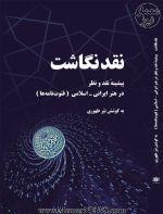 انتشار کتاب «نقدنگاشت؛ پیشینه نقد و نظر در هنر ایرانی ـ اسلامی (فتوتنامهها)»
