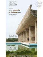نمایش فیلم معماری