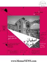 دومین نشست نقد و گفتگو در طرح های توسعه شهری شهر اصفهان با موضوعیت خانه های تاریخی – اصفهان