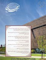 دریافت مقالات فصلنامه معماری سبز، شماره ۱۵، تابستان ۱۳۹۸-