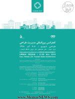 فراخوان ارسال مقالات کنفرانس بینالمللی مدیریتطراحی
