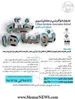 جشنواره نوآفرینی در مبلمان شهری مشهد با عنوان