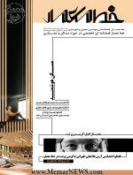فصلنامه خط معمار، شماره ۳، بهار ۱۳۹۸