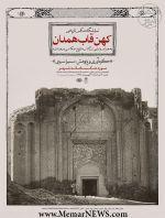 نمایشگاه عکس تاریخی «کهن قاب همدان» بهمراه رونمایی کتاب «تاریخ عکاسی در همدان»