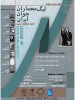 فراخوان اولین دوره مسابقات لیگ معماران جوان ایران (جایزه خواهران حریری)