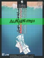 نمایشگاه آنلاین آثار برتر مسابقه «طراحی شهری محورهای امیرکبیر و مروارید جزیره کیش»