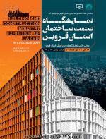 سیزدهمین نمایشگاه صنعت ساختمان استان قزوین