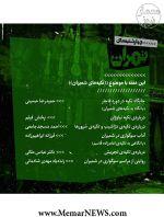 نشست چهارشنبههای تهران با موضوع «تکیه های شمیران»