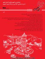 دریافت مقالات نشریه علمی آرمانشهر، شماره ۲۷، تابستان ۱۳۹۸-