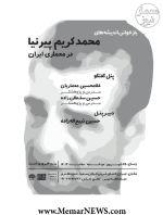 نشست «بازخوانی اندیشههای محمدکریم پیرنیا در معماری ایران»