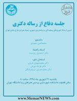 دفاعیه دکتری با عنوان «تبیین ارتباط تئوریهای پیچیدگی و برنامهریزی شهری؛ نمونه موردی طرح جامع تهران»