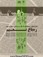 فراخوان مسابقه طراحی محور «ره باغ نعیم» در بافت پیرامونی حرم مطهر رضوی