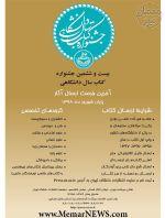 فراخوان بیست و ششمین جشنواره کتاب سال دانشگاهی