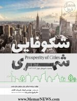 انتشار کتاب «شکوفایی شهری، وضعیت شهرهای جهان در سال ۲۰۱۲-۲۰۱۳»